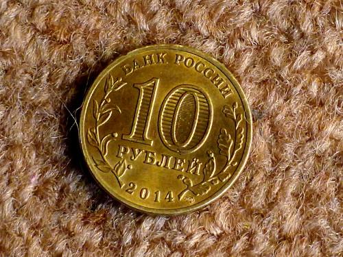 10 ruplan Viipuri-kolikko toiselta puolelta