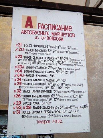 Horaires de la gare routière Volkhov