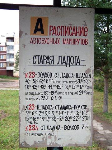 Horaires d'autobus à Staraïa Ladoga