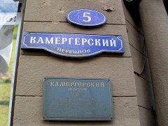 Kadunnimikyltti Moskovassa